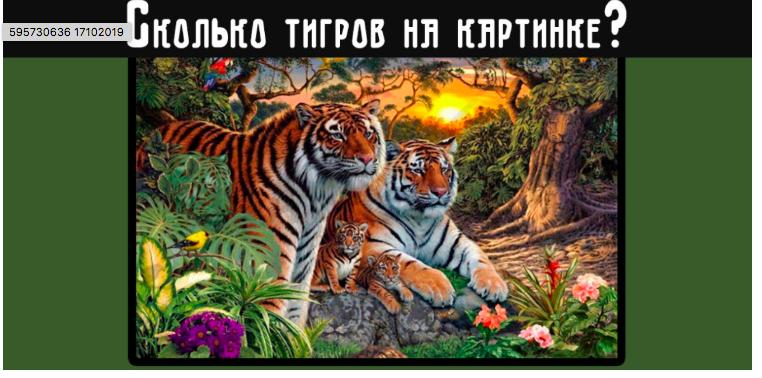 Тест на внимание: сколько тигров на картинке?